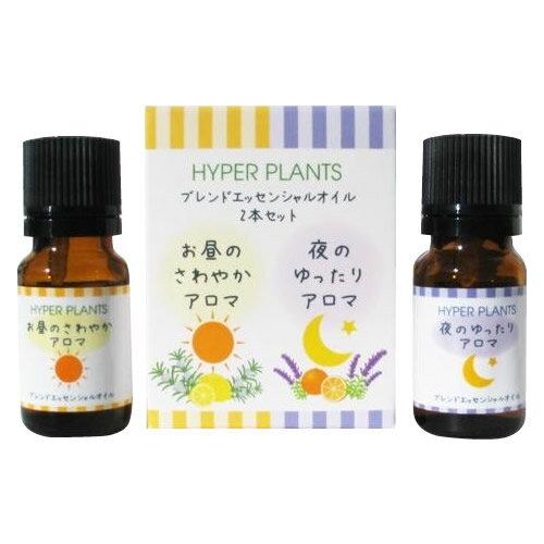 HYPER PLANTS ブレンドエッセンシャルオイル 昼夜2本セット【代引不可】