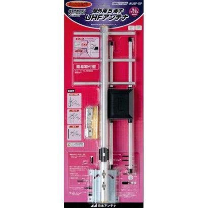 日本アンテナ UHFアンテナ 強電界地区用 AU5F-SP