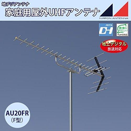 日本アンテナ 地デジアンテナ 家庭用屋外UHFアンテナ(13〜52ch受信用) AU20FR(F型)