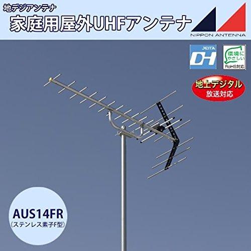 日本アンテナ 地デジアンテナ 家庭用屋外UHFアンテナ(13〜52ch受信用) AUS14FR(ステンレス素子F型)