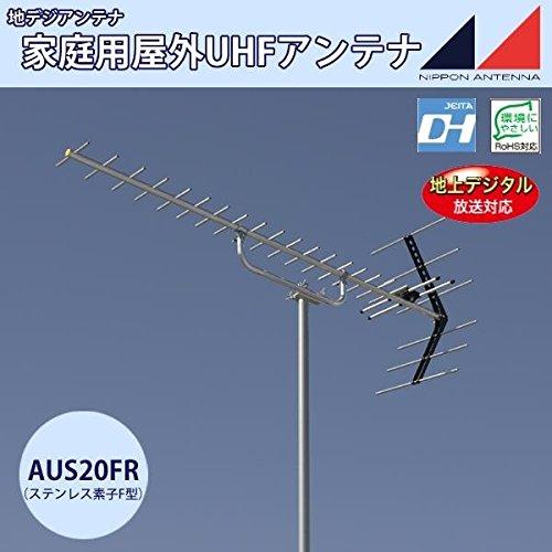 【送料無料】日本アンテナ 地デジアンテナ 家庭用屋外UHFアンテナ(13〜52ch受信用) AUS20FR(ステンレス素子F型)