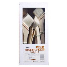 アサヒペン お得用多用途用刷毛10本パック 50MM T50-10P