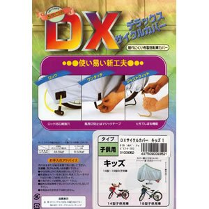 DXサイクルカバー キッズサイズ(14〜18インチ)