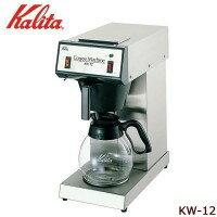 【送料無料】Kalita(カリタ) 業務用コーヒーマシン KW-12 62021【代引不可】
