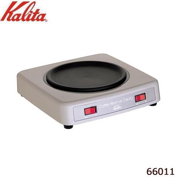 【送料無料】Kalita(カリタ) コーヒーウォーマー CW-90 66011【代引不可】