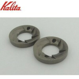 Kalita (卡里塔) 商业电动咖啡研磨器 naiscactomill 刀具设置 81024