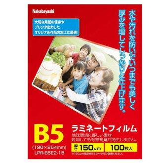Nakabayashi lamination E2 100-150 Micron B5 LPR-B5E2-15 793939
