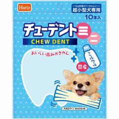 ハーツ 犬用おやつ チューデント ミニ ミルク味 超小型犬専用 10本入【代引不可】
