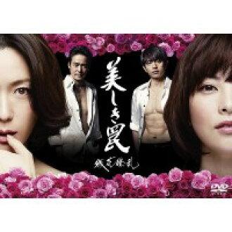 """邦do 罗摩""""美丽的陷阱去 ryoran ~""""DVD 盒 TCED 2645"""