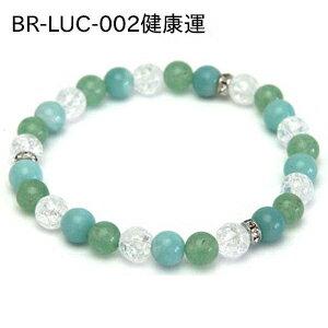 ラッキーハッピーLedy'sブレスレット Sサイズ BR-LUC-006恋愛運【代引不可】