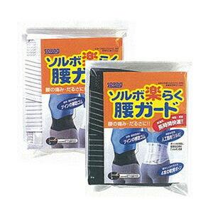 ソルボ 楽らく腰ガード(レギュラー) 2L 63333・ブラック【代引不可】
