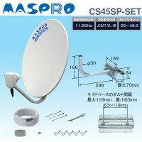 マスプロ電工 CSアンテナ 金具付セット 口径45cm CS45SP-SET【代引不可】