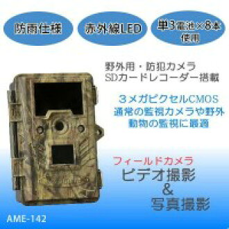 Field camera (resin for outdoor security camera) AME-142