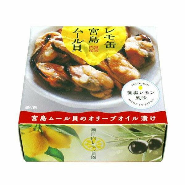 レモ缶 宮島ムール貝のオリーブオイル漬け 藻塩レモン風味 65g×10個【代引不可】