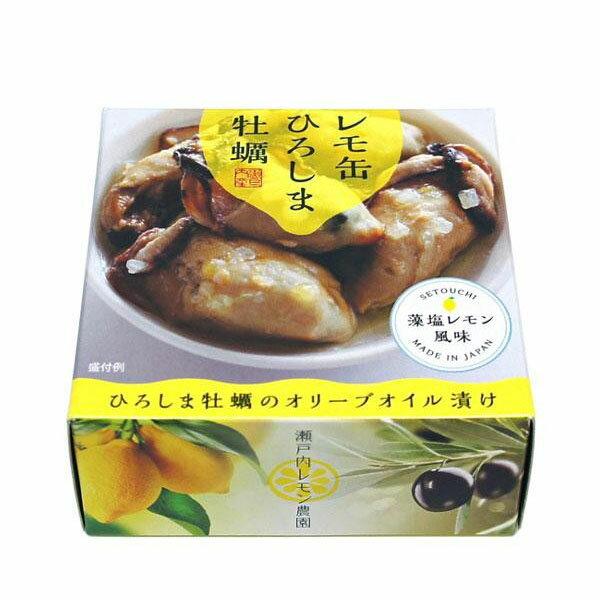 レモ缶 ひろしま牡蠣・宮島ムール貝(オリーブオイル漬け 藻塩レモン風味) 65g 各種5個セット【代引不可】