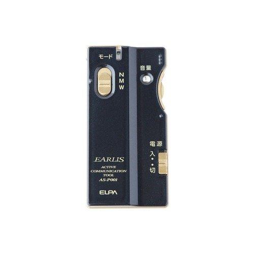 【送料無料】ELPA イヤホンマイク式集音器 ネイビーEARLIS(イヤリス) AS-P001(NV)【代引不可】