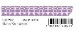 [ KM01001P  小町 七宝 ] Rink 小町シリーズ マスキングテープ 15mmx10m【代引不可】【北海道・沖縄・離島配送不可】