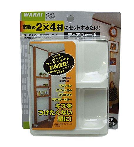 WAKAI(若井産業) ディアウォール DWS90 上下パッド 〔まとめ買い1セットツーバイフォー×5セット〕 【代引不可】