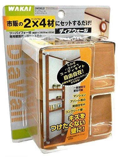 WAKAI(若井産業) ディアウォールDWS ライトブラウン DWS90LB 〔まとめ買い1パック:1個入×5セット〕 【代引不可】
