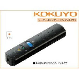 Kokuyo co., Ltd. laser pointer (hand-held) Sasi-90