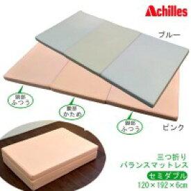 アキレス 三つ折りバランスマットレス セミダブル(120×192×6cm) ピンク・CH6M-SD-P【代引不可】