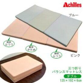 アキレス 三つ折りバランスマットレス ダブル(135×192×6cm) ピンク・CH6M-D-P【代引不可】