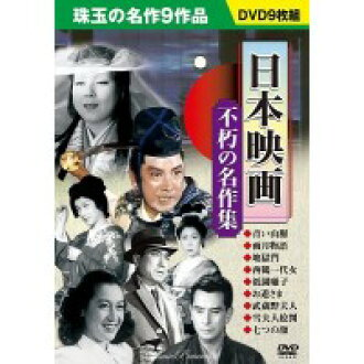 DVD Japan films-immortal masterpieces-9 piece set