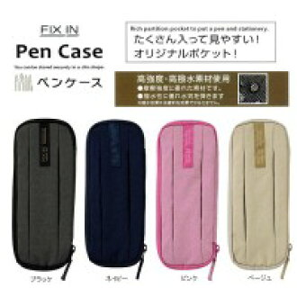 中林FIX IN笔盒黑色、PCN-FIXFBK