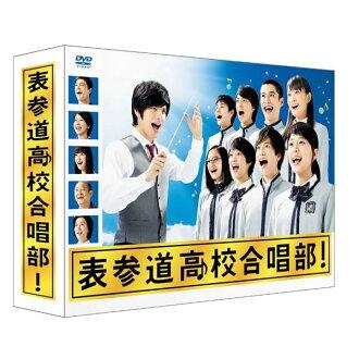 邦 drama Omotesando Senior High School chorus club DVD-BOX TCED-2895