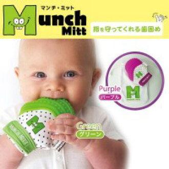 牙齿偏硬gurobumanchi·合指手套(Munch Mitt)紫