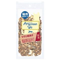 ジャンプ 猫用おやつ アフタヌーングー マグロ 粗挽き 25g【代引不可】