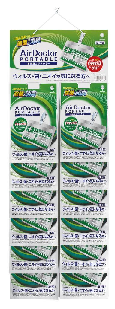 日本製 japan K-2491 新携帯用エアドクター消臭剤 台紙セット(12個付)【代引不可】