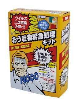 Made in Japan Japan Takamori choke puke vomit emergency treatment Kit [Buy 2 pieces: TU-125-set2