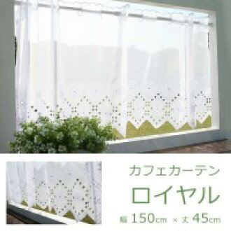 咖啡厅窗帘花边刺绣皇家 W150 × H45cm
