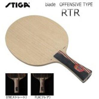 STIGA住宿蛾blade乒乓球球拍OFFENSIVE TYPE RTR 4005-4(FLA)