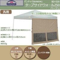BD-520 バンドック(BUNDOK) タープサイドウォール250 ベージュ【代引不可】