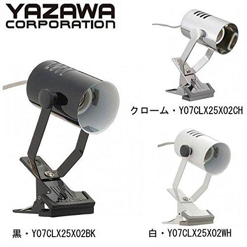YAZAWA(ヤザワコーポレーション) LED専用 クリップライト 口金E26 1灯 電球なし クローム・Y07CLX25X02CH