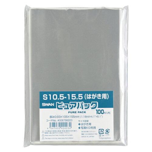 (まとめ買い)シモジマ Nピュアパック百枚入S10.5-15.5 006798223 00071771 〔×10〕