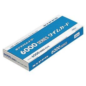 (まとめ買い)ニッポー タイムカード 6000シリーズ用 6000シリ-ズヨウ 00011155 〔×3〕【北海道・沖縄・離島配送不可】