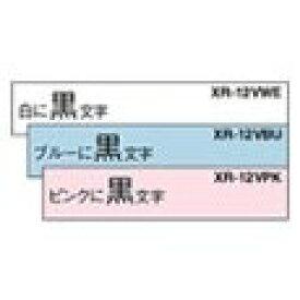 (まとめ買い)カシオ ラベルライター ネームランド テープ 12mm XR-12VWE アイロン布 白 〔3個セット〕