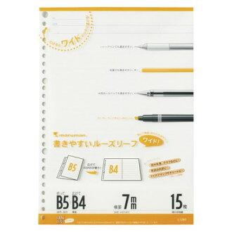 Maruman B5 loose-leaf notebook wide 7mm ruled line L1290 00005890 [*10 set of bulk buying]