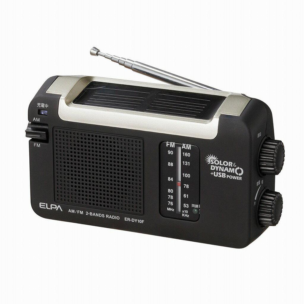 (まとめ買い)ELPA ソーラーダイナモラジオ ER-DY10F 〔×3〕