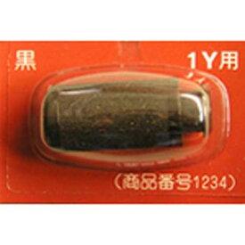 (まとめ買い)新盛インダストリ インクローラー1YS用 黒(1234C) 1234 (LA-195) 00031221 〔5個セット〕
