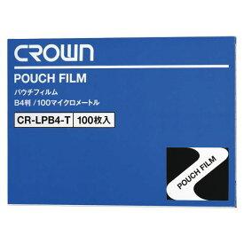 (まとめ買い)クラウン パウチフィルム B4 (100枚入) CR-LPB4-T 00021042 〔×3〕【北海道・沖縄・離島配送不可】