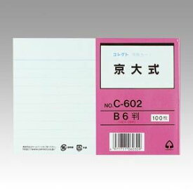 (まとめ買い)コレクト 情報カード B6 京大式 C-602 00071467 〔5冊セット〕