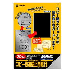 ヒサゴ マルチプリンタ帳票 コピー偽造防止用紙 メタル(20枚) BP2108