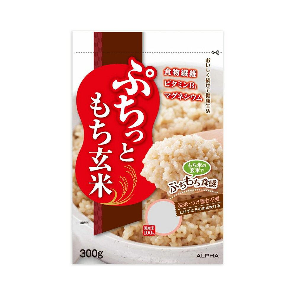 アルファー食品 ウチのしあわせごはん ぷちっともち玄米 300g 10袋セット【代引不可】