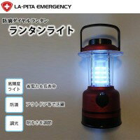LA・PITA(ラピタ) ランタンライト LP-01【代引不可】