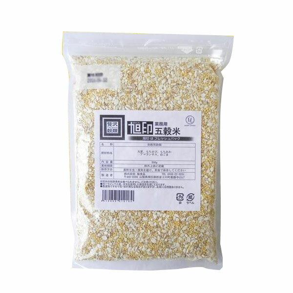 贅沢穀類 旭印 業務用五穀米 500g 10袋セット【代引不可】