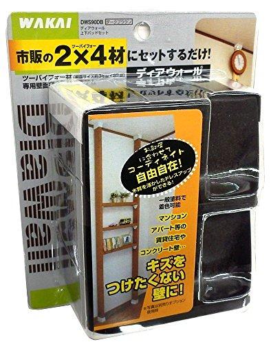 WAKAI(若井産業) ディアウォールDWS ダークブラウン DWS90DB 〔まとめ買い1パック:1個入×5セット〕